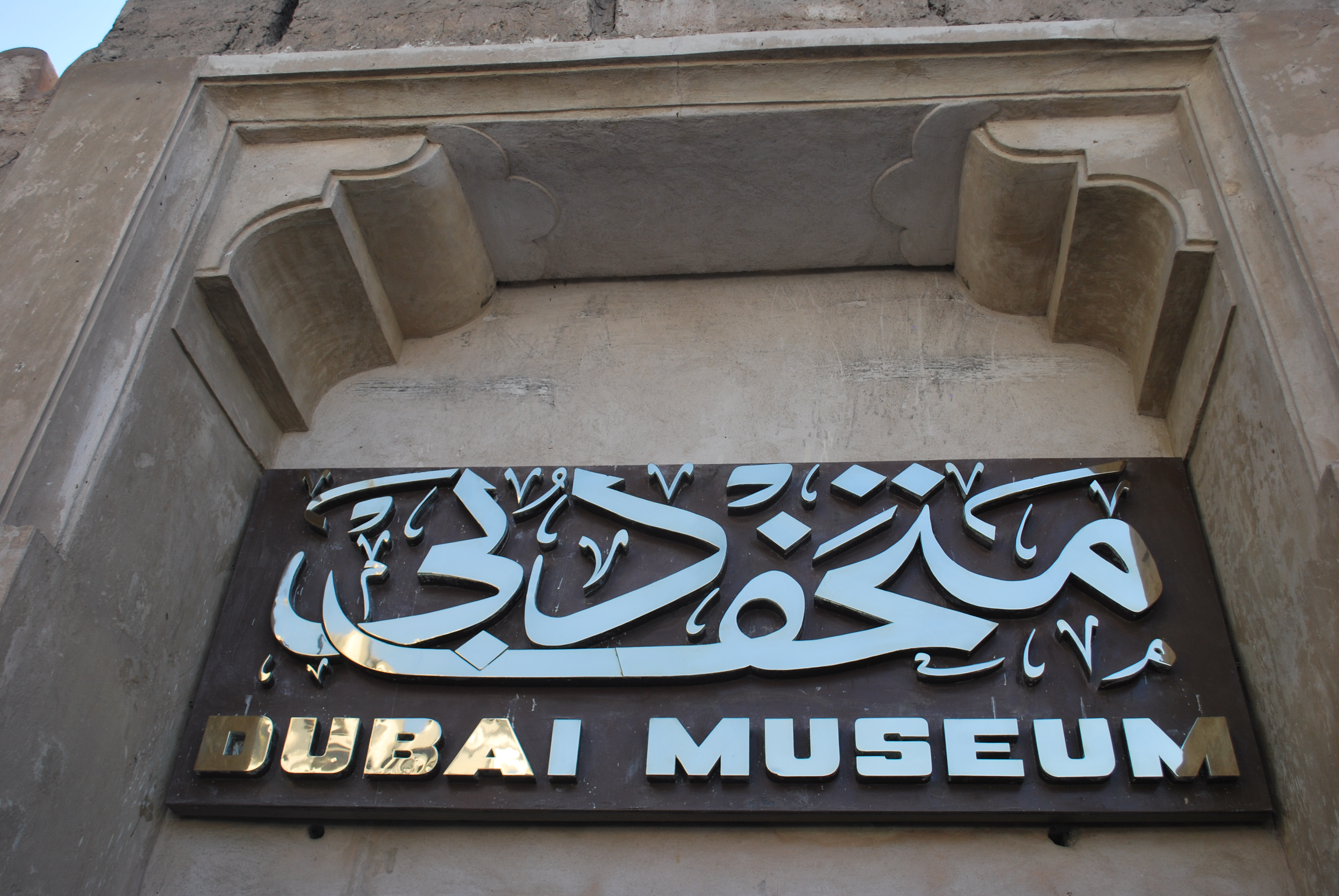 Dubai Museum sign